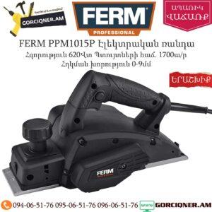 FERM PPM1015P Էլեկտրական ռանդա 620Վտ