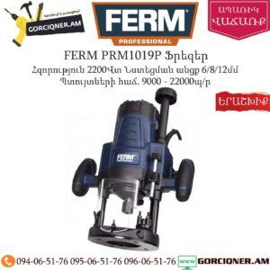 FERM PRM1019P Ֆրեզեր 2200Վտ