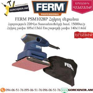 FERM PSM1028P Հղկող մեքանա 220Վտ