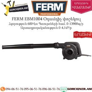 FERM EBM1004 Օդամղիչ փոշեկուլ 600Վտ