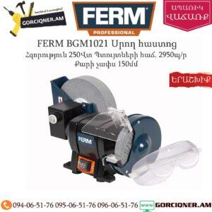 FERM BGM1021 Սրող հաստոց (Տաչիլո) 250վտ
