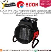 EDON TVZ-2000 Կերամիկական տաքացուցիչ 1/2կվտ