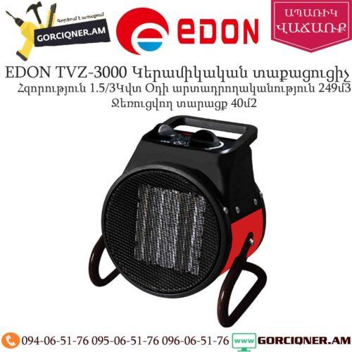 EDON TVZ-3000 Կերամիկական տաքացուցիչ 1,5/3կվտ