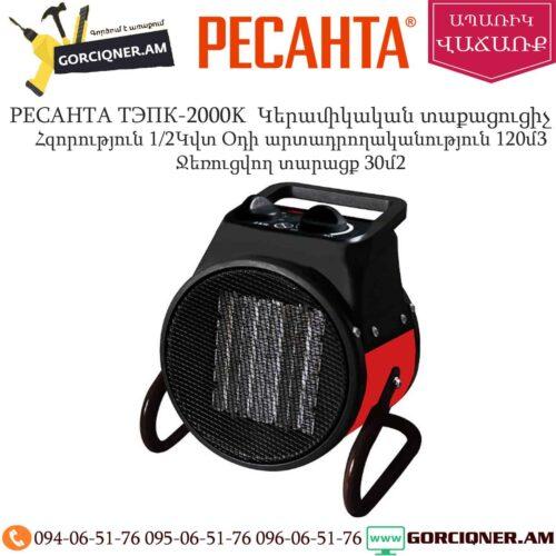 РЕСАНТА ТЭПК-2000K Կերամիկական տաքացուցիչ 1/2կվտ