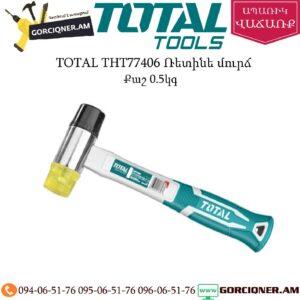 TOTAL THT77406 Ռետինե մուրճ 0.5կգ