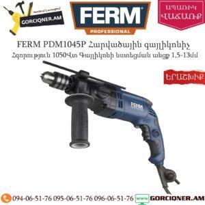 FERM PDM1045P Հարվածային գայլիկոնիչ 1050Վտ