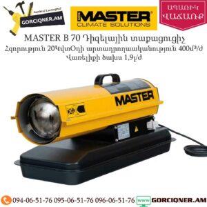 MASTER B 70 Դիզելային տաքացուցիչ 20Կվտ