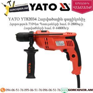 YATO YT82034 Հարվածային գայլիկոնիչ 710վտ