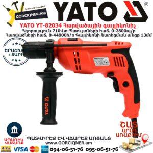 YATO YT-82034 Հարվածային գայլիկոնիչ