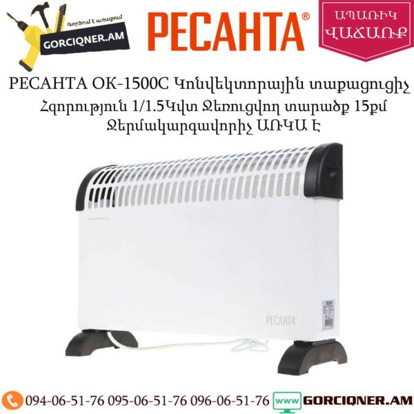 РЕСАНТА ОК-1500С Կոնվեկտորային տաքացուցիչ 1/1.5Կվտ