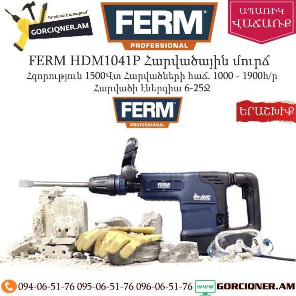 FERM HDM1041P Հարվածային մուրճ 1500Վտ