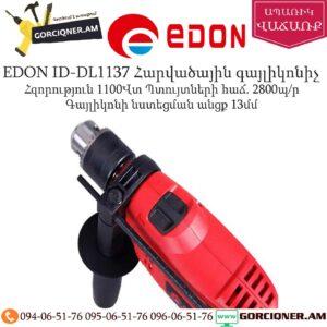 EDON ID-DL1137 Հարվածային գայլիկոնիչ