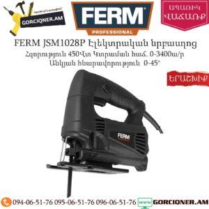 FERM JSM1028P Էլեկտրական նրբասղոց