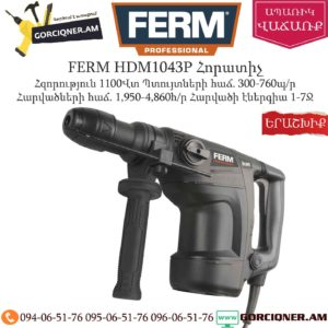 FERM HDM1043P Հորատիչ 1100Վտ