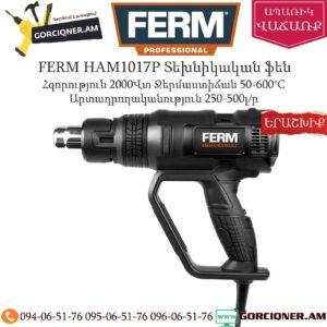 FERM HAM1017P Տեխնիկական ֆեն 2000Վտ/600C°