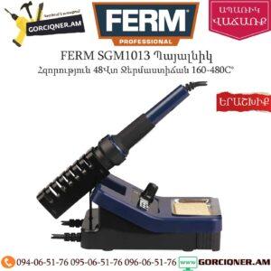 FERM SGM1013 Պայալնիկ 48Վտ