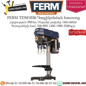 FERM TDM1026 Գայլիկոնման հաստոց 350Վտ