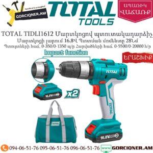 TOTAL TIDLI1612 Մարտկոցով հարվածային պTOTAL TIDLI1612 Մարտկոցով հարվածային պտուտակադարձիչտուտակադարձիչ
