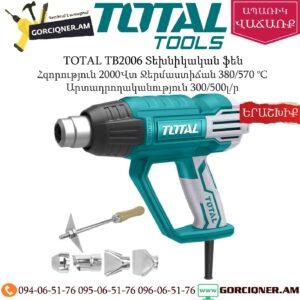 TOTAL TB2006 Տեխնիկական ֆեն