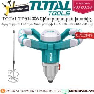 TOTAL TD614006 Շինարարական խառնիչ 1400Վտ