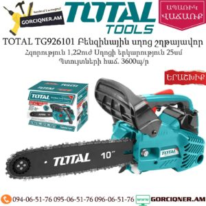 TOTAL TG926101 Բենզինային սղոց շղթայավոր