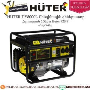 HUTER DY8000L Բենզինային գեներատոր 6,5կվտ