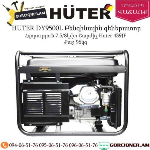 HUTER DY9500L Բենզինային գեներատոր