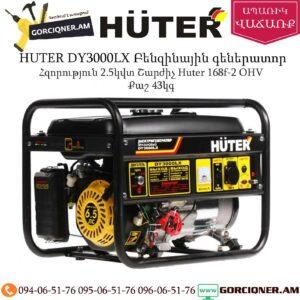 HUTER DY3000LX Բենզինային գեներատոր 2,5Կվտ