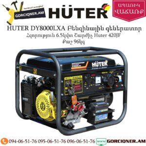 HUTER DY8000LXA Բենզինային գեներատոր