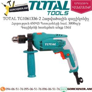 TOTAL TG1061336-2 Հարվածային գայլիկոնիչ