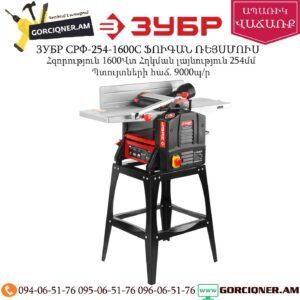 ЗУБР СРФ-254-1600С ՖՈՒԳԱՆ ՌԵՅՍՄՈՒՍ