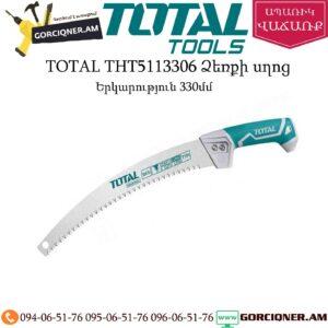 TOTAL THT5113306 Ձեռքի սղոց 330մմ