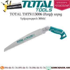 TOTAL THT5113006 Ձեռքի սղոց 300մմ