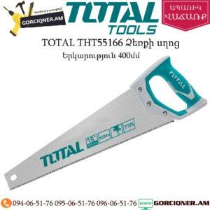 TOTAL THT55166 Ձեռքի սղոց 400մմ