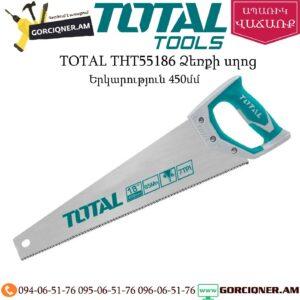 TOTAL THT55186 Ձեռքի սղոց 450մմ