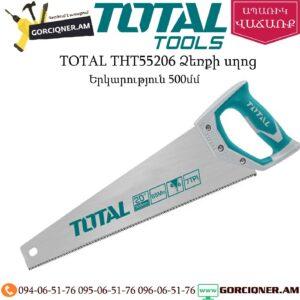 TOTAL THT55206 Ձեռքի սղոց 500մմ