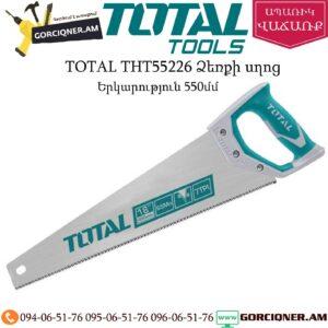 TOTAL THT55226 Ձեռքի սղոց 550մմ