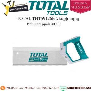 TOTAL THT59126B Ձեռքի սղոց 300մմ