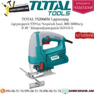 TOTAL TS206656 Նրբասղոց 570Վտ