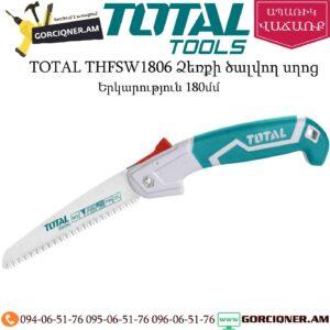 TOTAL THFSW1806 Ձեռքի ծալվող սղոց