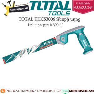 TOTAL THCS3006 Ձեռքի սղոց