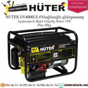 HUTER DY4000LX Բենզինային գեներատոր 3Կվտ