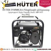 HUTER DY6500LXA Բենզինային գեներատոր ավտոմատիկայով