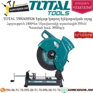 TOTAL TS92435526 Երկաթ կտրող էլեկտրական սղոց