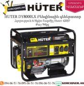 HUTER DY8000LX Բենզինային գեներատոր 6,5կվտ