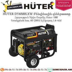 HUTER DY6500LXW Բենզինային գեներատոր