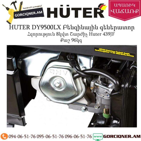 HUTER DY9500LX Բենզինային գեներատոր