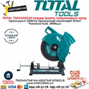 TOTAL TS92435526 Երկաթ կտրող էլեկտրական սղոց ԷԼԵԿՏՐԱԿԱՆ ԳՈՐԾԻՔՆԵՐ