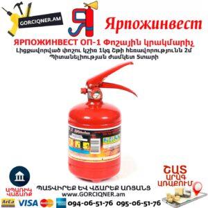 ЯРПОЖИНВЕСТ ОП-1 Փոշային կրակմարիչ