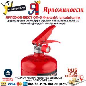 ЯРПОЖИНВЕСТ ОП-3 Փոշային կրակմարիչ